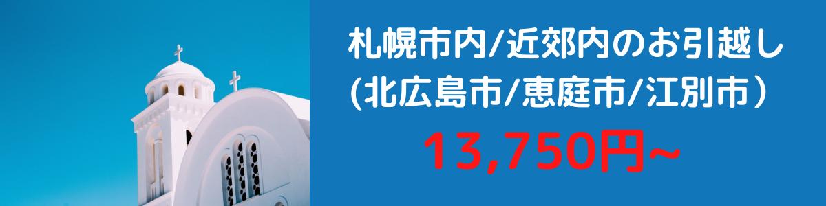 赤帽札幌優駿サービス 札幌市内・近郊(北広島市/江別市/恵庭市)のお引越し
